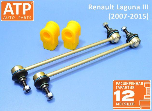 Усиленные стойки втулки стабилизатора Renault Laguna 2, Лагуна 3