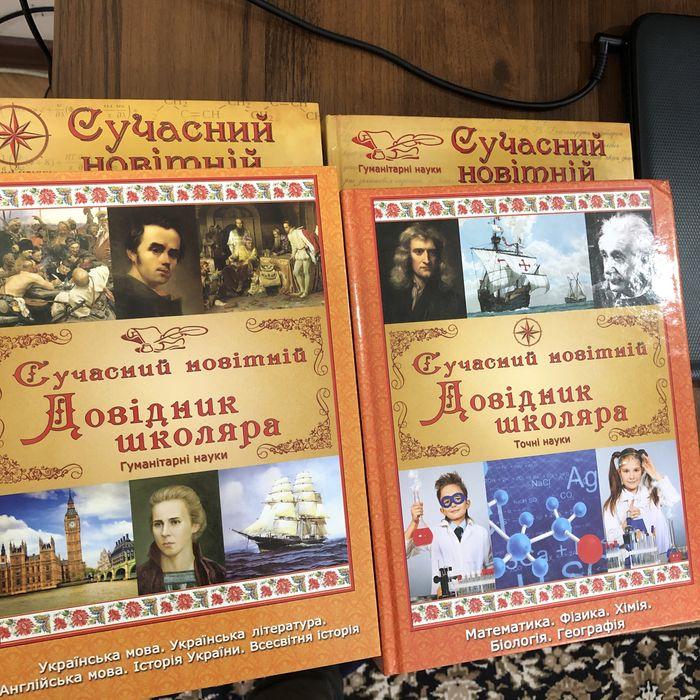 Довідник школяра,,сучасний,новітній'' Тернополь - изображение 1