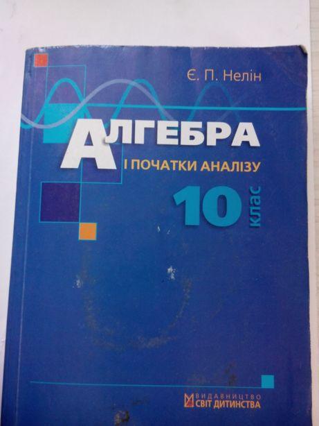 Алгебра 10 класс Нелин Е П клас