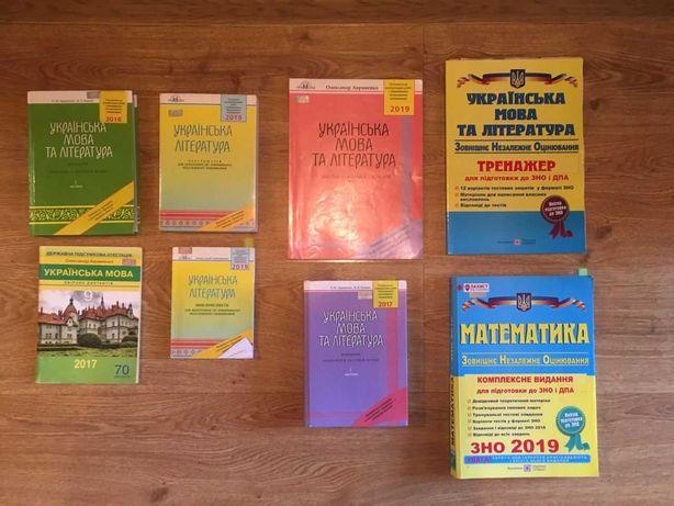 Сборники к ЗНО и ДПА