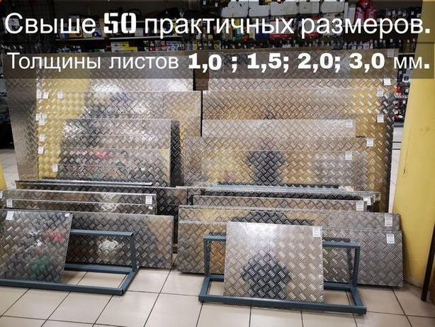 """Рифленый лист 3мм """"Квинтет"""" алюминий 1х2 1.25х2.5 1.5х3 1.5х4м"""