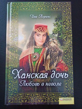 """Книга """"Ханская дочь. Любовь в неволе"""" Ине Лоренс"""