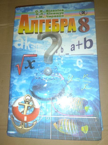Алгебра ( Біляніна, Кінащук, Черевко) 8 клас підручник для 8 класу