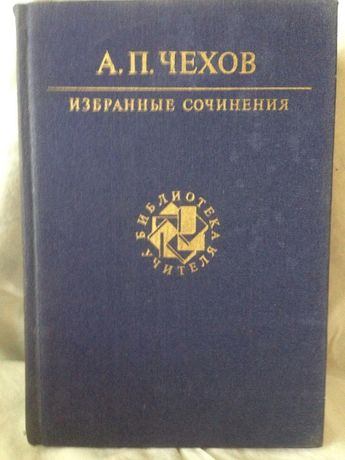 А. П. Чехов Избранные сочинения Библиотека учителя 1988