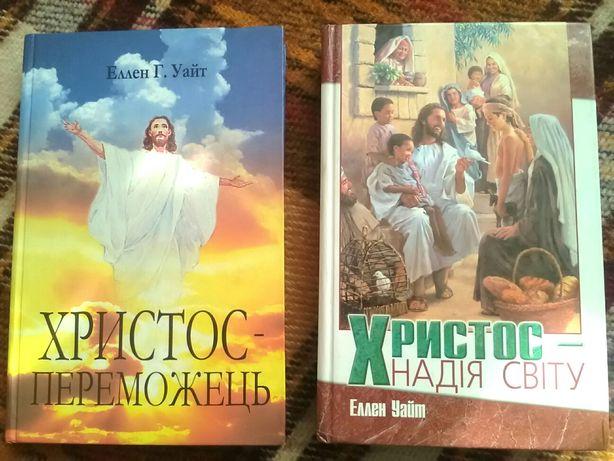 """Еллен Уайт """"Христос - надія світу"""", """"Христос - переможець"""""""