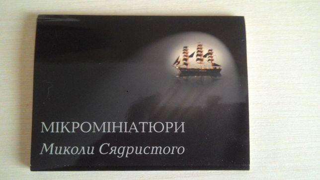 """Набор открыток """"Микроминиатюры Николая Сядристого"""""""