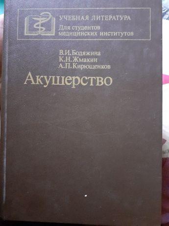Акушерство. Бодяжина. М., 1986 и 1979