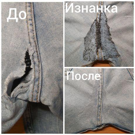 Штопка (ремонт) джинсов