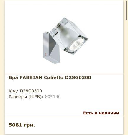 Подвесной светильник D28A0101 Fabbian Cubetto