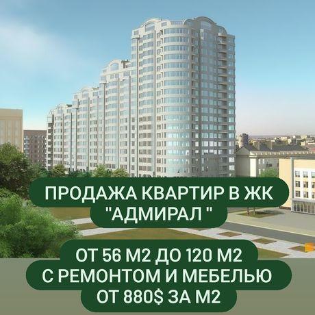Продажа квартир ЖК АДМИРАЛ
