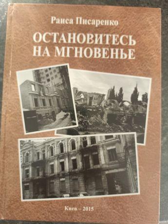 """Книги о Киеве. """"Остановитесь на то он мгновение"""""""