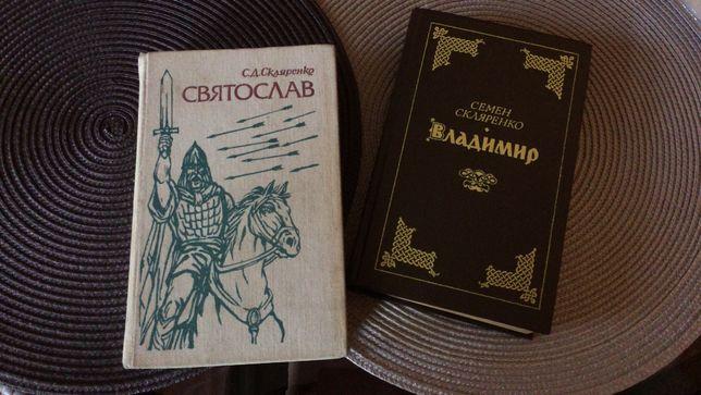 С. Скляренко. Святослав. Владимир