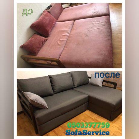 Перетяжка, реставрация мягкой мебели: дивана, стула, кровати, кресла