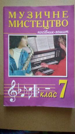 Посібник-зошит з музичного мистецтва за 7 клас