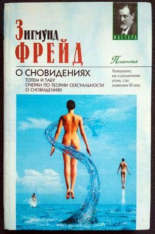 З. Фрейд: О сновидениях; Тотем и табу; Очерки по теории сексуальности