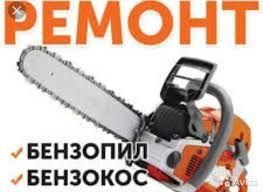 Ремонт бензо-інструмента!