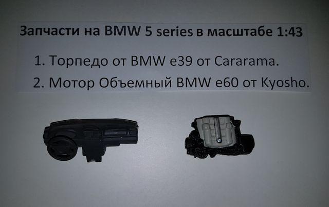 Запчасти на BMW 5 series в масштабе 1:43 ( Cararama и Kyosho )