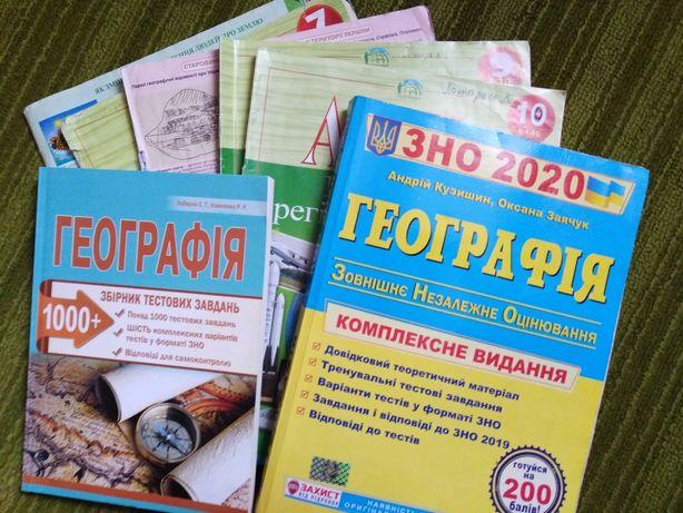 Географія ЗНО 2021 комплексна підготовка