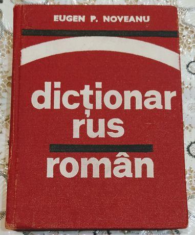 Русско- румынский словарь и разговорник.