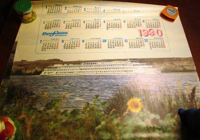 Календари Речфлот Украины -2