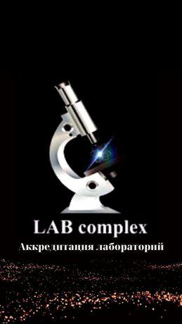 Аккредитация лабораторий на соответствие ДСТУ ISO/IEC 17025 и 15189