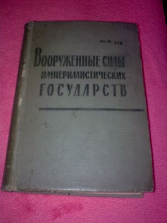 """раритетная книга""""Вооруженные силы империалистических государств"""""""