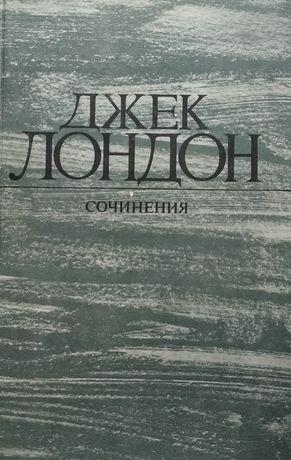 Книга Джек Лондон. Сочинения.