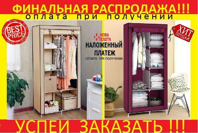 АКЦИЯ! Тканевый Шкаф Органайзер для одежды, обуви на 2 секции из ткани