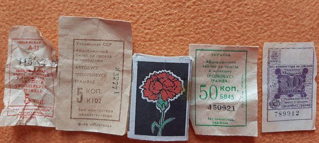 Билет на проезд автобус ссср, раритет