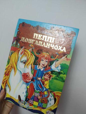 Книга «Пеппі Довгапанчоха» автора Астрід Ліндґрен