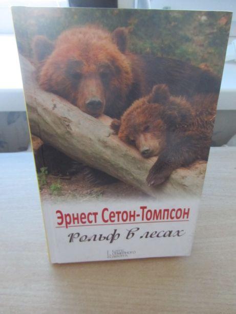 продаются книги Эрнест Сетон-Томпсон ( рассказы для детей,взрослых)