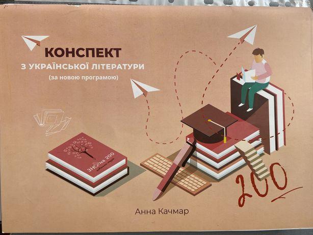 Конспект з ураїнської літератури на зно