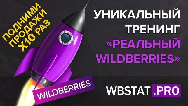 Революционный тренинг Реальный WildBerries