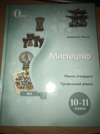 Книга «Мистецтво 10-11 класс» Людмила Масол