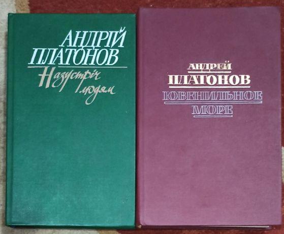 Книги А. Платонов