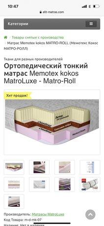 Матрас топпер matro -roll (memotex kokos roll top)