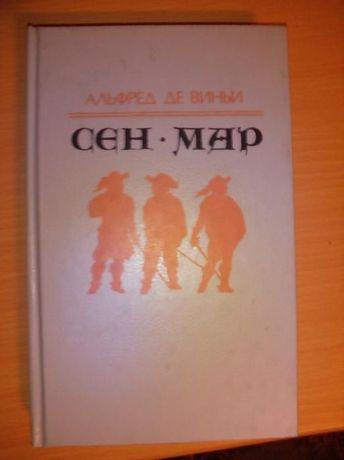 "Книга Альфред Де Виньи ""Сен-Мар, или Заговор во времена Людовика XIII"""