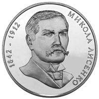 Монета Микола Лисенко 2 грн. В ідеалі