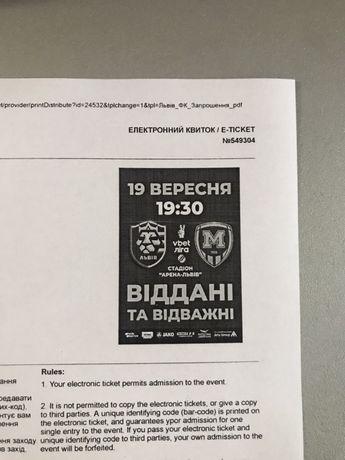 Квитки на Футбол Фк Львів-Фк Металіст