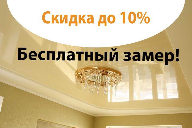 Натяжные потолки от Potolkoff, Гарантия 12 лет, Киевский район