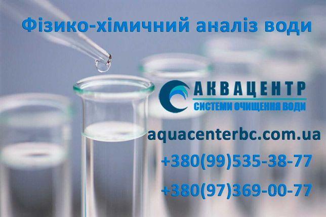 Фізико-хімічний аналіз води