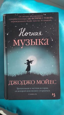 "Книга Джоджо Мойес ""Ночная музыка"""