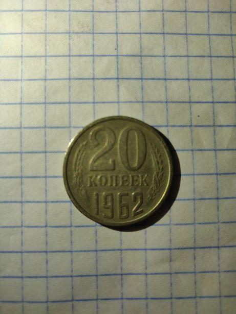 20 копеек 1962