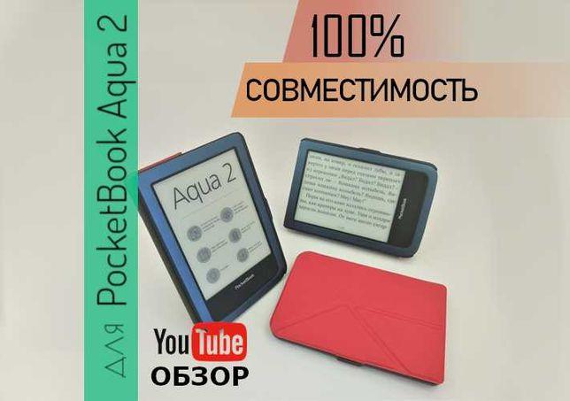 Чехол для покетбук PocketBook 641 Aqua 2 обложка +подставка