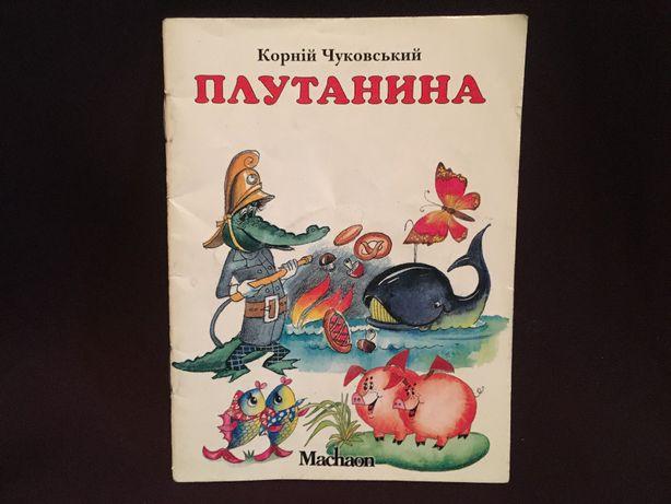 Чуковський Плутанина Путаница книжка-малышка Махаон
