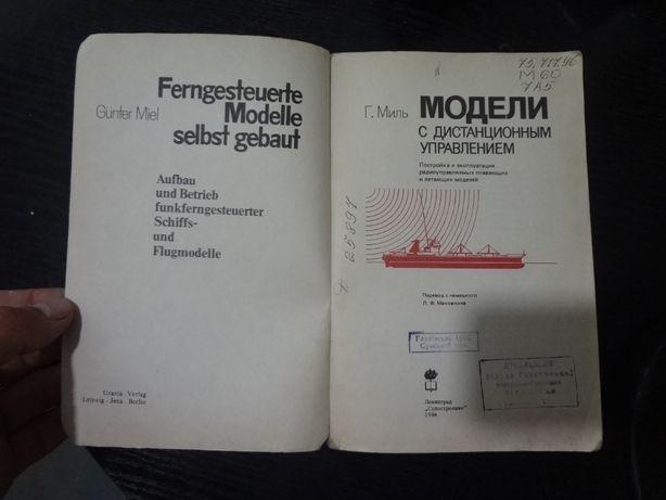 Продам книгу Модели с дистанционным управлением .