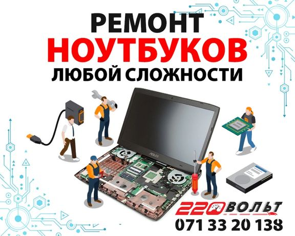 РЕМОНТ Ноутбуков, Компьютеров, ТВ, др. техники с ГАРАНТИЕЙ !!! Донецк