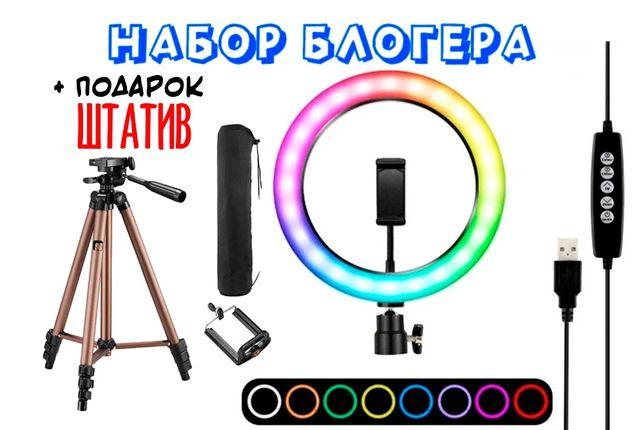 ВАУ! Tik Tok Набор 2в1: кольцевая RGB лампа 26см + ШТАТИВ ПОДАРОК!