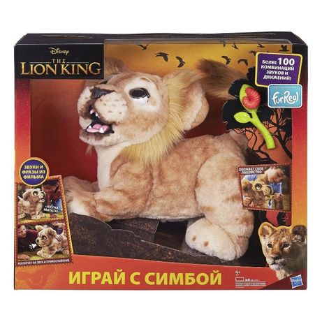 ОРИГИНАЛ Симба Король Лев Simba FurReal Friends Hasbro хасбро