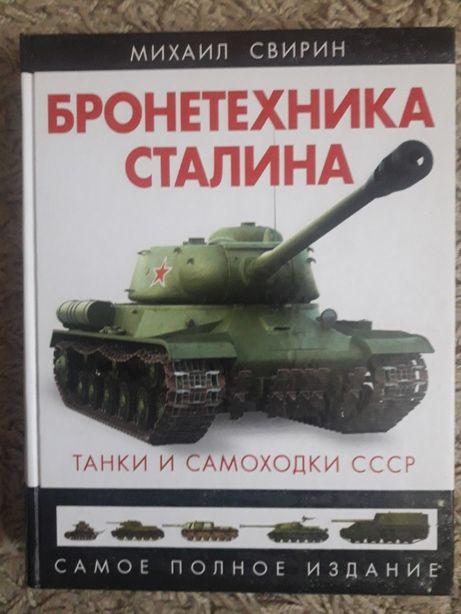 Свирин М. Бронетехника Сталина. Танки и самоходки СССР
